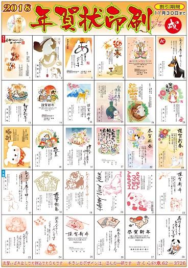2018 年賀状チラシ.jpg