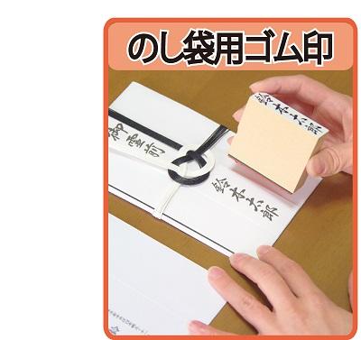 熨斗袋ゴム印.jpg