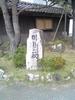 板橋興宗直筆閑月の萩の碑