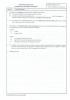 特許性に関する国際予備審査報告(第一章)?