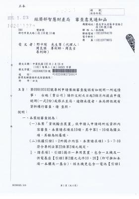 台湾拒絶理由通知書1