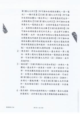 台湾拒絶理由通知書2