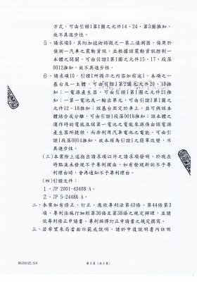 台湾拒絶理由通知書3
