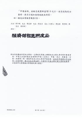 台湾拒絶理由通知書4