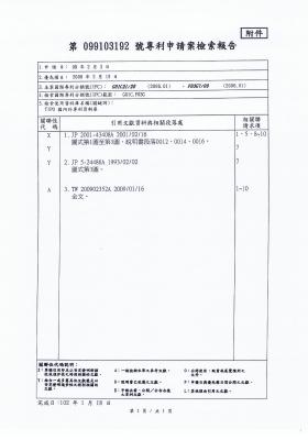 台湾拒絶理由通知書5