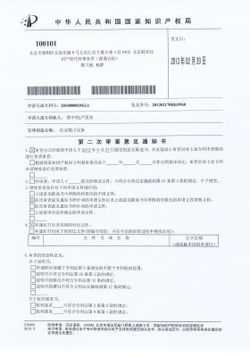 中国拒絶理由通知1