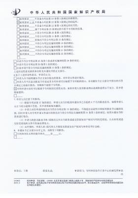 中国拒絶理由通知2