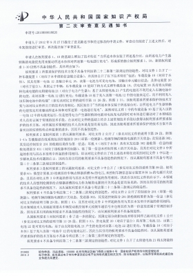 中国拒絶理由通知3