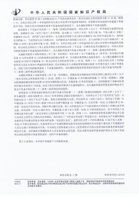 中国拒絶理由通知4