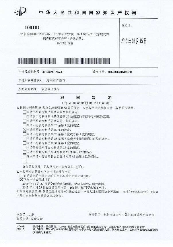 中国拒絶査定1