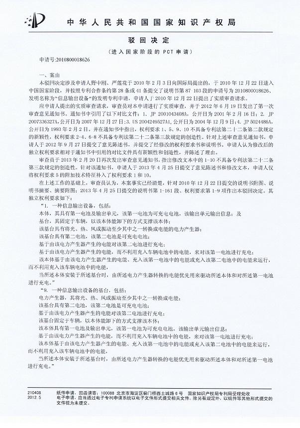 中国拒絶査定2