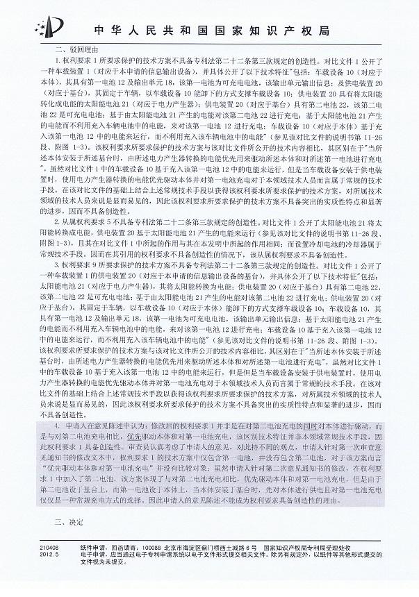 中国拒絶査定3