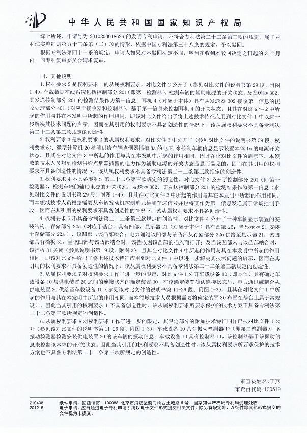 中国拒絶査定4