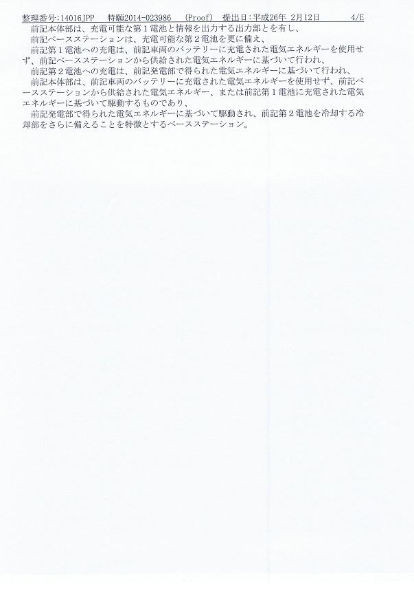 上申書�−4