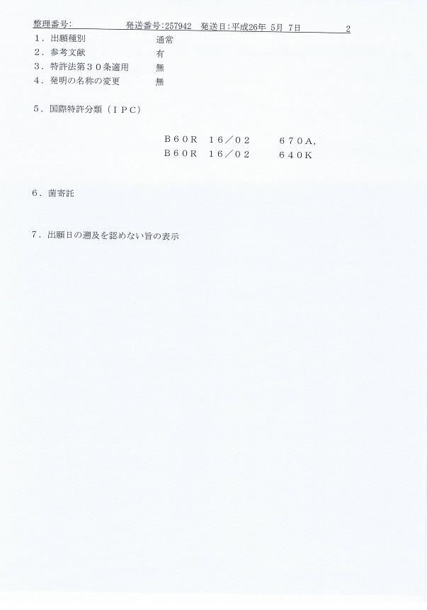 特許査定通知書2