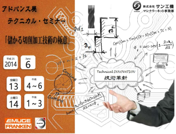 株式会社サン工機 アドバンス展・テクニカルセミナー