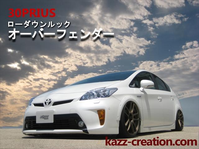 2016.6.2 プリウス フェンダー 033 改3_R.jpg