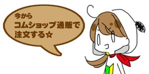 コムショップ通販で注文する☆