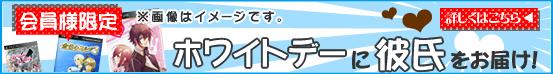 ホワイトデーにカレシ(PSP乙女ゲーム)をお届け。2013年2月28日まで、応募受付中!