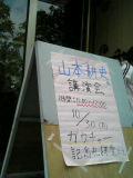 20061030_272230.JPG