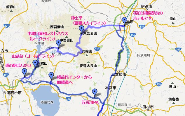 福島ツーリングルート