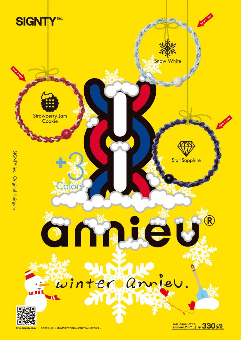 winter annieu_pr