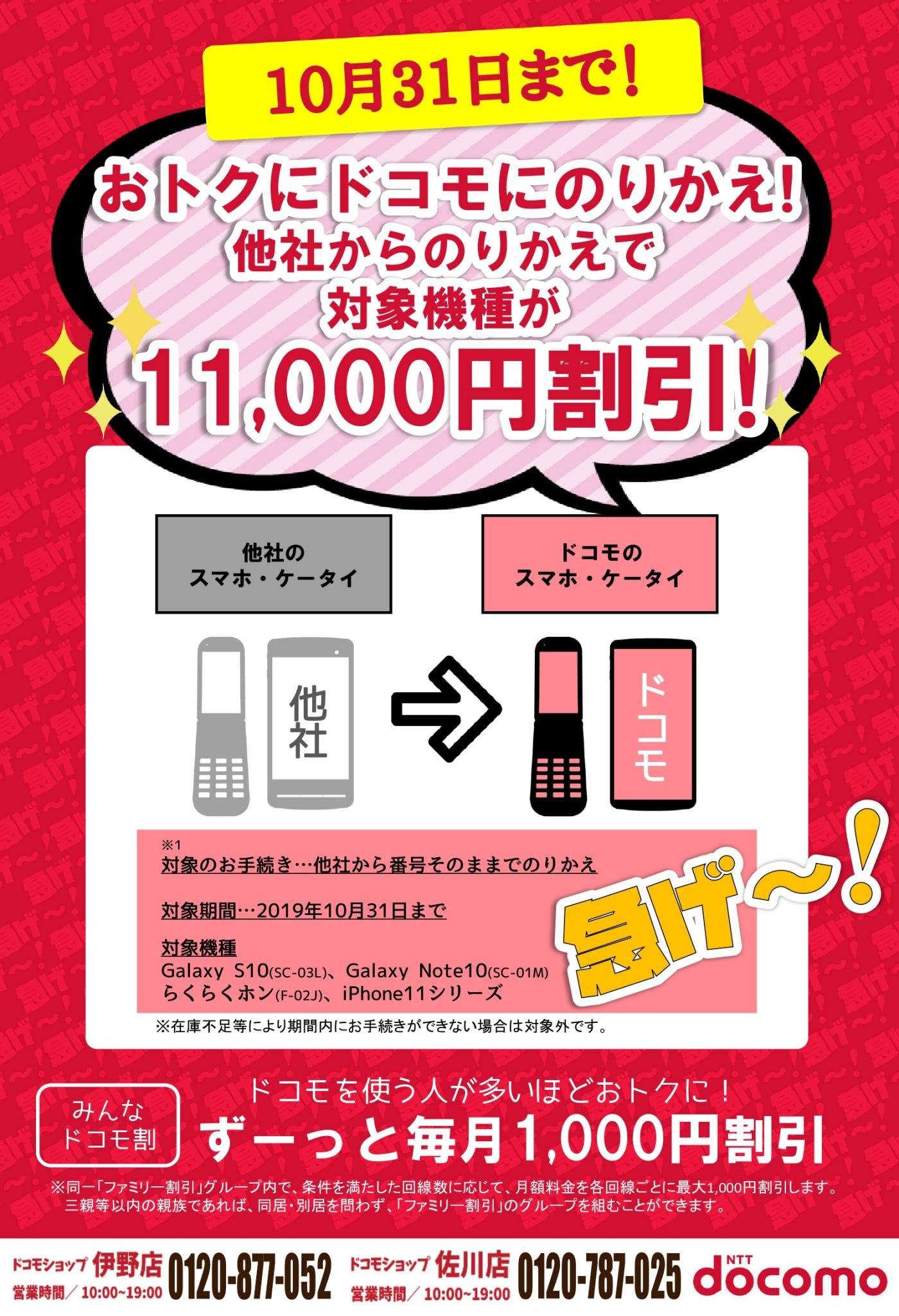2019.10.19他社からのりかえで頭金0円ポスター.jpg