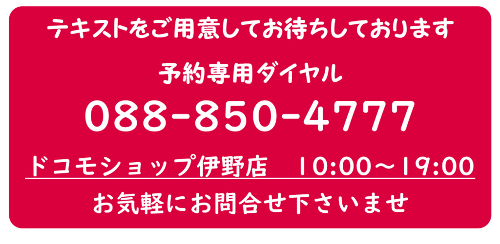高知県 ドコモ docomo 求人 スタッフ募集 スマホ スマートフォン教室