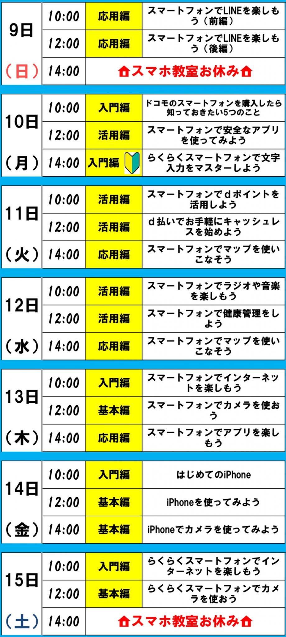 高知県ドコモ スマートフォン教室 佐川店 キシモト通信サービス