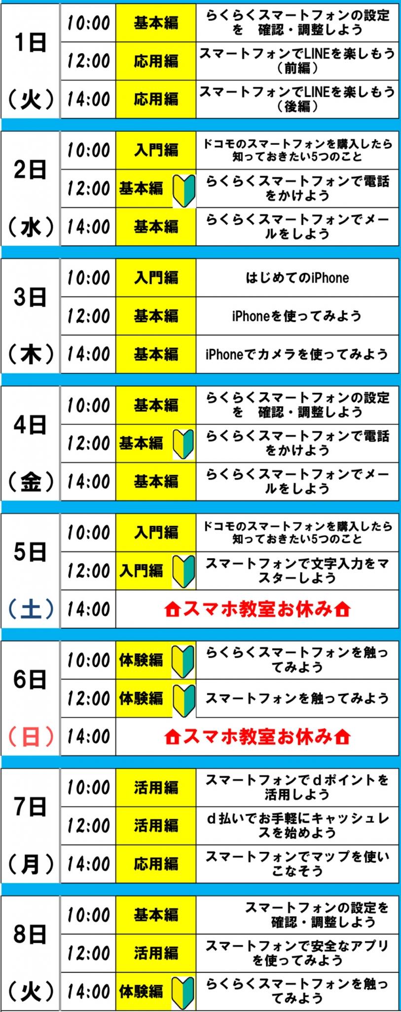 佐川店 スマホ教室 9月