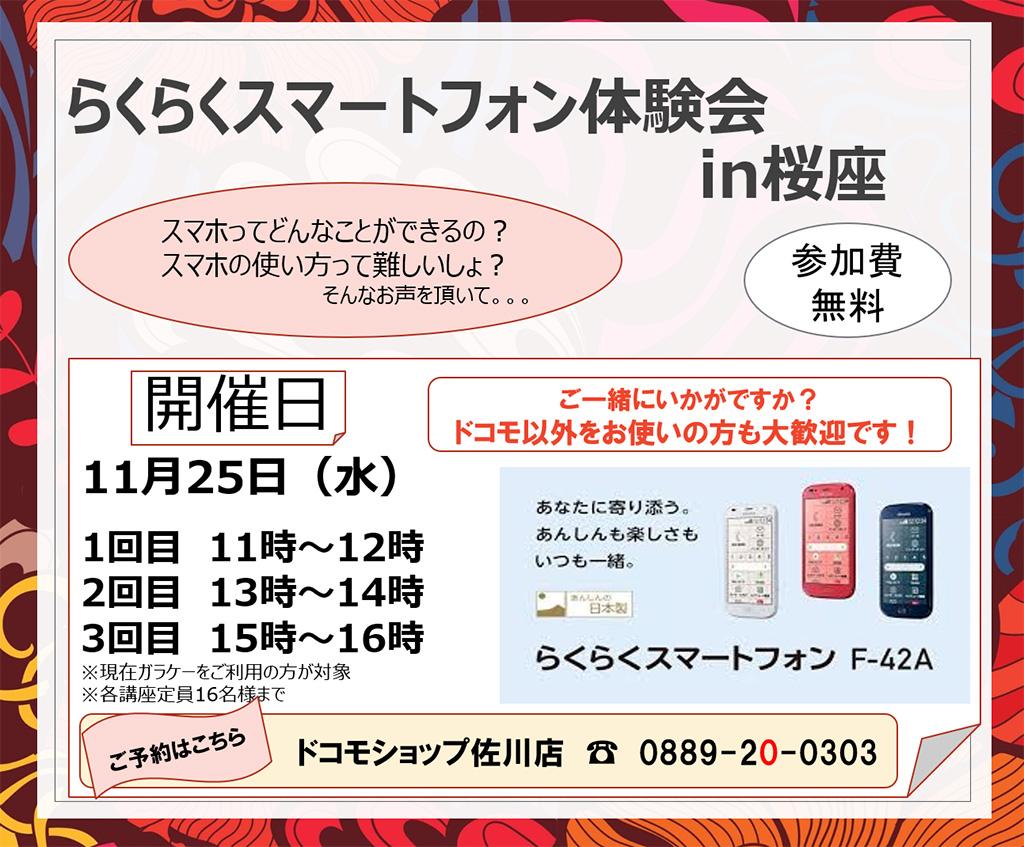 ドコモショップ らくらくスマートフォン体験会