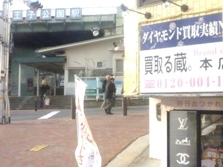 王子公園駅近の買取店