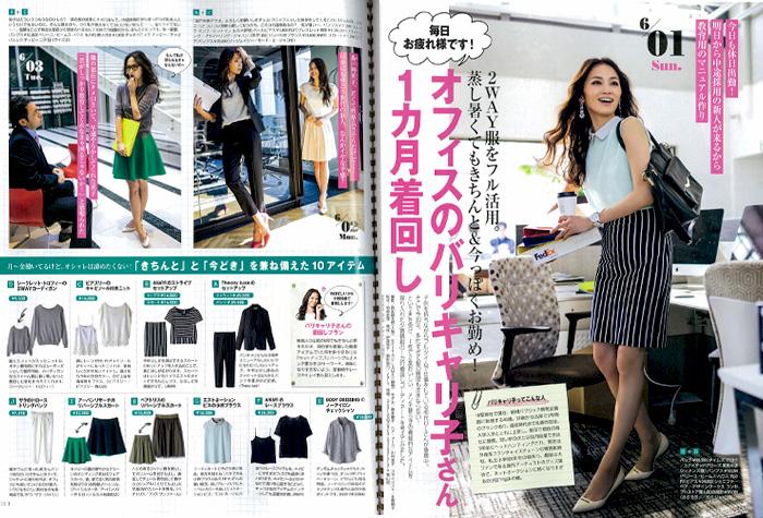 STORY7月号本誌P110〜≪オフィスのバリキャリ子さん1ヵ月着回し≫特集