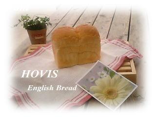 HOVISのブレッド型で焼いたイギリスパン♪