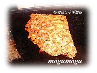 桜海老のネギ焼き