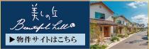 美しの丘〜ビューティフルヒル〜