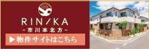 RIN/KA-市川本北方-