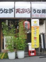 恵比寿「うな徳」の、うな丼