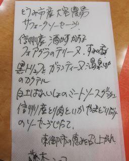 藤木シェフのメニュー