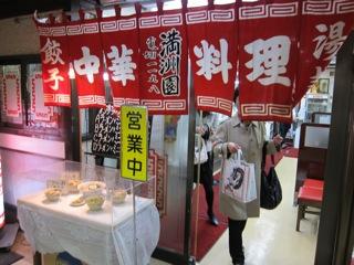 鶴見駅西口、満州園