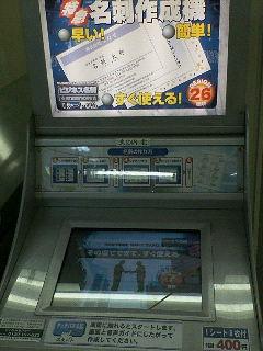 東京駅で見つけた名刺作成機
