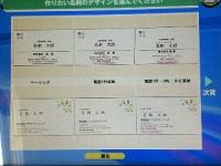 名刺作成機 デザインの選択画面