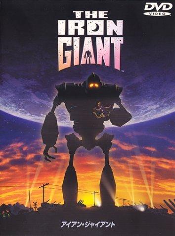 The Iron Giant(邦題:アイアン・ジャイアント)DVD