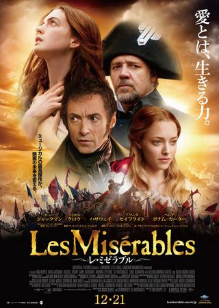 レ・ミゼラブル(Les Miserables)