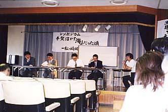 1999年シンポ