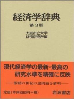 経済学辞典