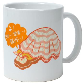 貝社員マグカップ シャコ貝