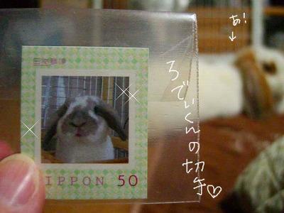ろでぃくん切手!