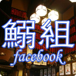 鰯組facebook
