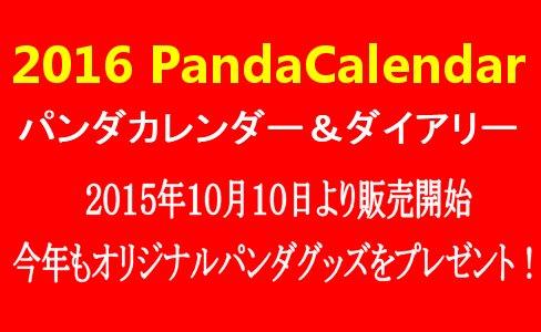 2016年パンダカレンダー&パンダダイアリー
